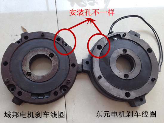 城邦电机与东元电机配的产华刹车线圈安装孔与尺寸不